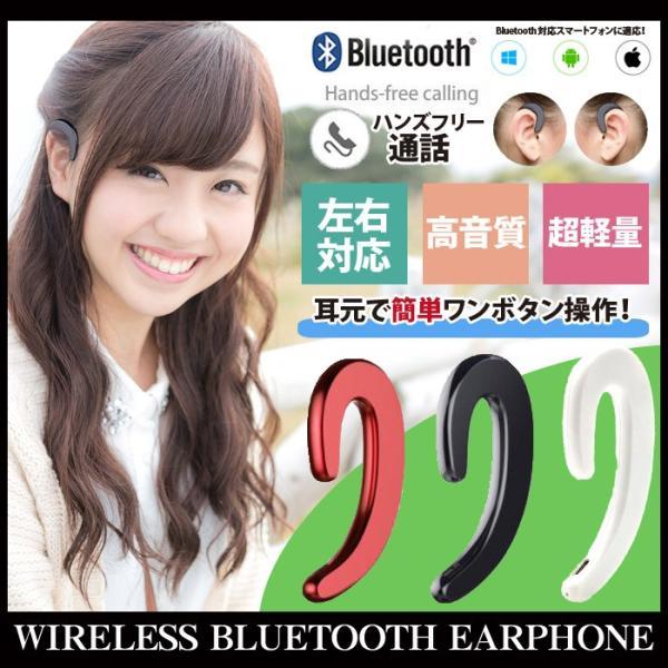 ワイヤレスイヤホン bluetooth 両耳通用 ポイント消化 マイク付き iPhone android 人気急上昇 耳かけ型 高音質 音楽|lightplanet