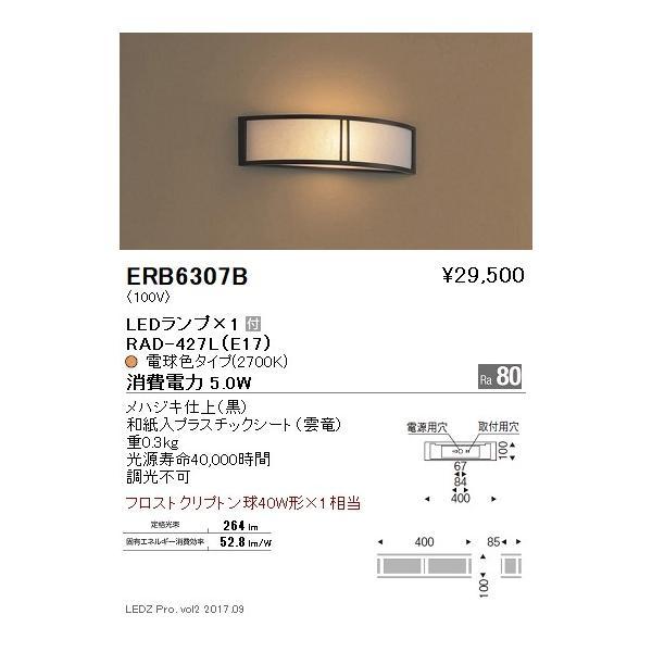 遠藤照明LED和風ブラケットライトERB6307B