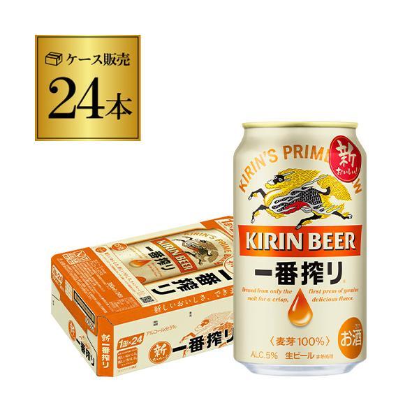 ビールキリン一番搾り350ml缶×24本国産キリンいちばん搾り麒麟缶ビール35024長S母の日父の日