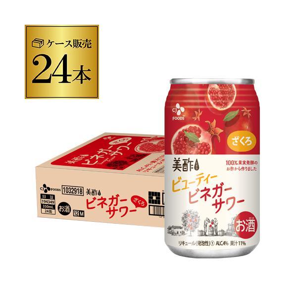 CJフーズジャパン美酢ビネガーサワーざくろ350ml×24本1ケース1本あたり173円(税別)ザクロチューハイ缶チューハイサワー