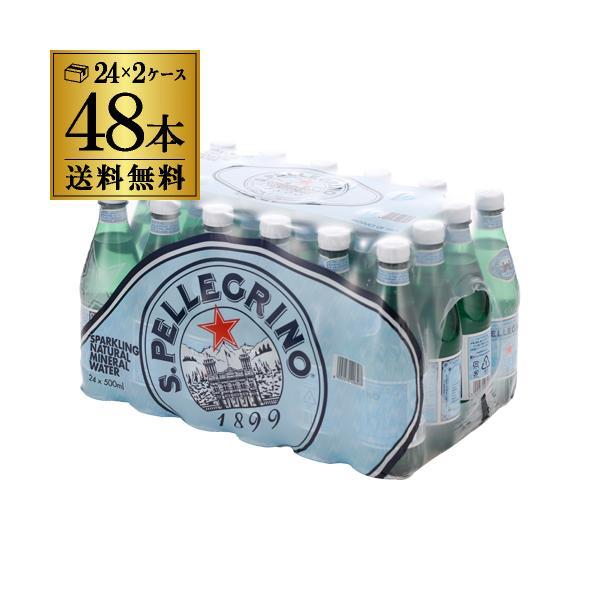 最安値に挑戦サンペレグリノ500ml×48本2ケース24本×2ペットボトル炭酸水スパークリングウォーターHTC母の日父の日