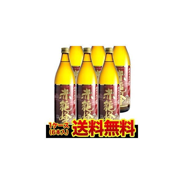 焼酎 芋焼酎 紫芋焼酎 赤龍峰芋焼酎 25度 900mL×6本鹿児島県 濱田酒造 900mL 6本販売 送料無料 長S