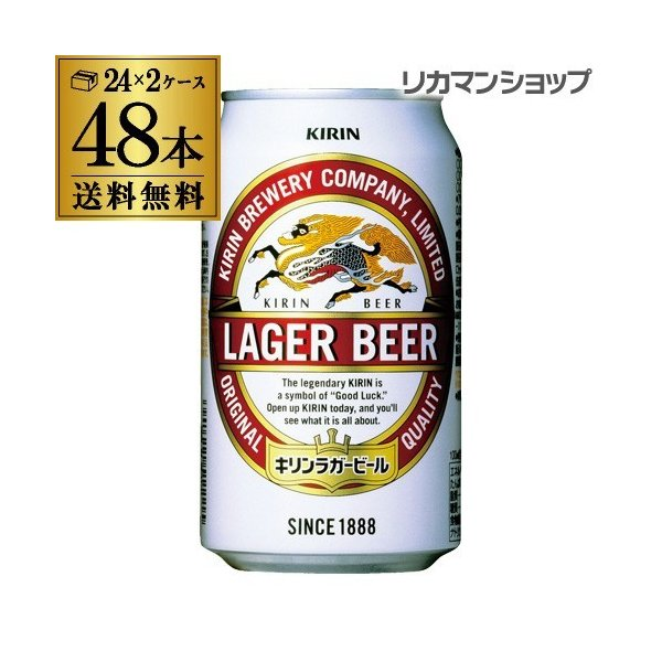 キリン ビール ラガー 350ml 缶×48本 送料無料 2ケース販売 48缶 麒麟 国産 1本あたり200円(税別) 長S・グルメ|likaman