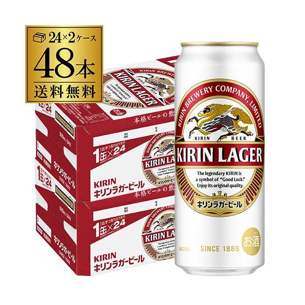 キリン ビール 送料無料 キリン ラガー 500ml×48本麒麟 生ビール 缶ビール 500缶 ビール 国産 2ケース販売 ラガービール長S|likaman