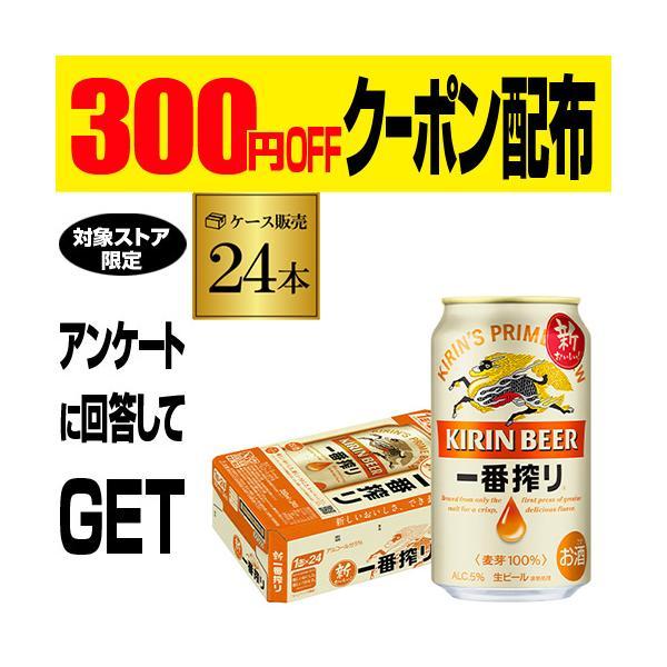 キリン ビール 一番搾り 生 350ml 缶 24本  ビール 国産 キリン いちばん搾り 缶ビール 長S|likaman