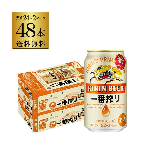 キリン ビール 一番搾り生 350ml 缶 48本 送料無料 2ケース(24本×2)ビール 国産 キリン 48缶 缶ビール 麒麟 長S