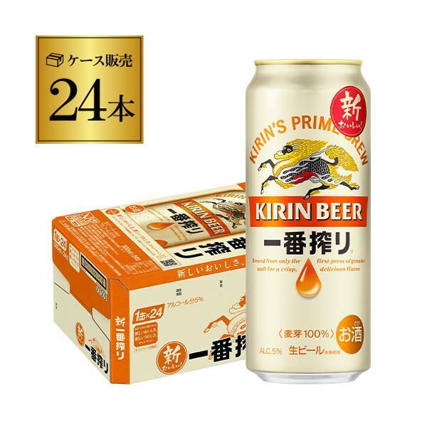 4/18 +2%300円オフクーポン配布キリンビール一番搾り生500ml×24本麒麟生ビール缶ビール1ケース販売ロング缶RSL
