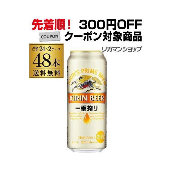 キリン ビール 送料無料 一番搾り 生 500ml×48本麒麟 生ビール 500缶 ビール 国産 2ケース販売(24本×2) 一番搾り生 長S