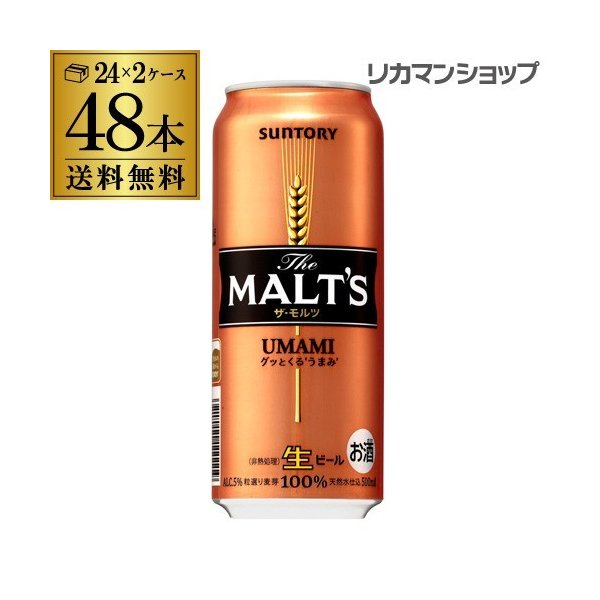 送料無料 サントリー ザ モルツ 500ml×48本 2ケース(48缶) ロング缶 ビール 国産 suntory_maltscp 長S|likaman