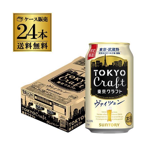 サントリー 東京クラフト ヴァイツェン 期間限定 350ml×24缶 1ケース ビール 国産 缶 クラフトセレクト 長S|likaman