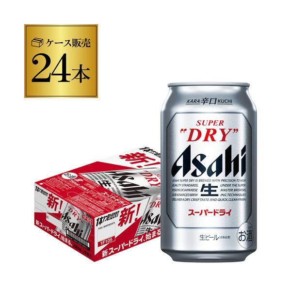 アサヒ ビール スーパードライ 350ml 24本 1ケース 24缶 国産 GLY|likaman