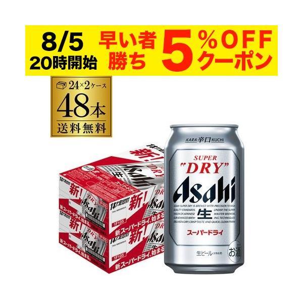 アサヒ ビール スーパードライ 350ml 48本 送料無料 2ケース 48缶 国産 缶ビール 長S|likaman