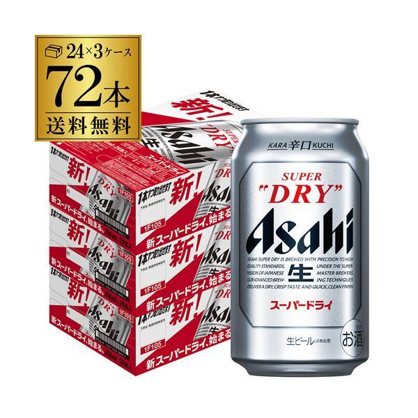 アサヒ ビール スーパードライ 350ml 72本 送料無料 3ケース 72缶 国産 缶ビール 長S likaman