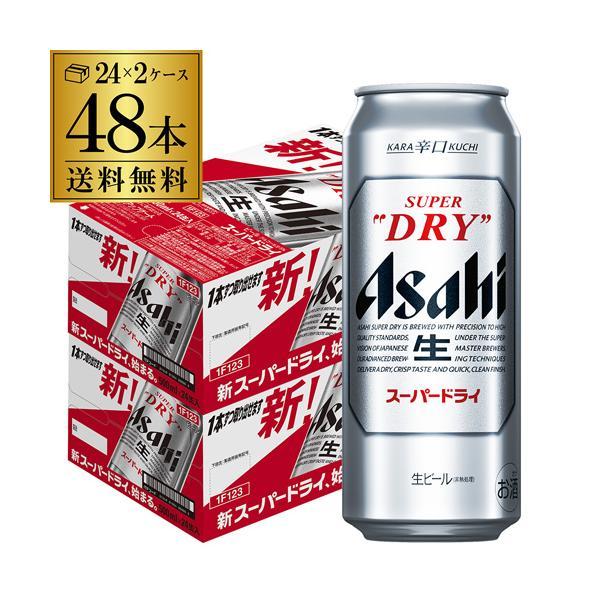 アサヒ ビール スーパードライ 500ml 缶 48本 送料無料 2ケース 48缶 国産 他の商品と同梱不可 GLY ホワイトデー|likaman
