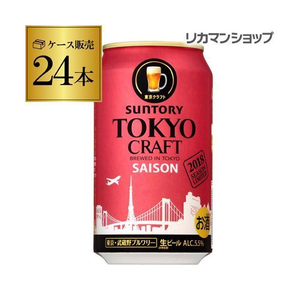 1ケース サントリー 東京クラフト セゾン 350ml×24缶 saison ビール 国産 クラフトビール 缶ビール|likaman