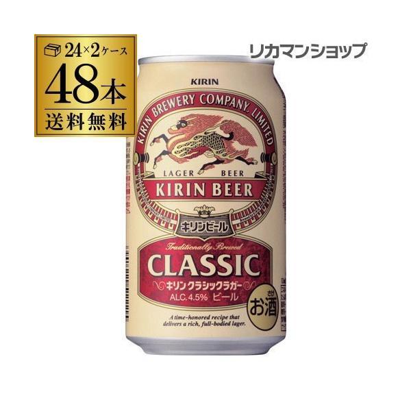 キリン ビール  クラシックラガー 350ml×48缶 2ケース販売 送料無料 ビール 国産 麒麟 48本 缶ビール 生 クラシック ラガー 長S|likaman