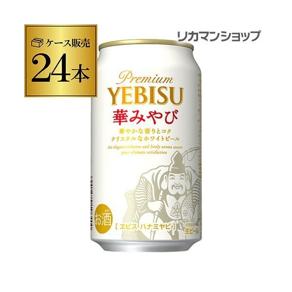 エビス ビール サッポロ エビス 華みやび 350ml 缶×24本 1ケース ケース販売 ビール 国産 サッポロ ヱビス 長S|likaman