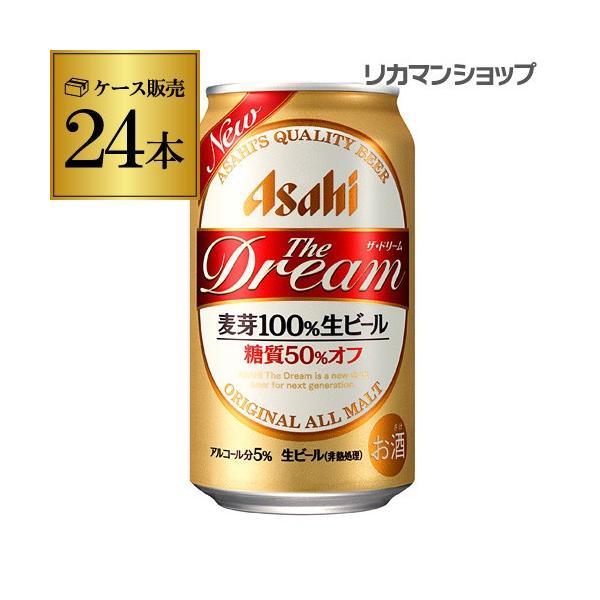 アサヒ ビール アサヒ ザ ドリーム 350ml×24缶 3ケースまで同梱可能です! ケース The Dream ビール 国産 日本 長S|likaman