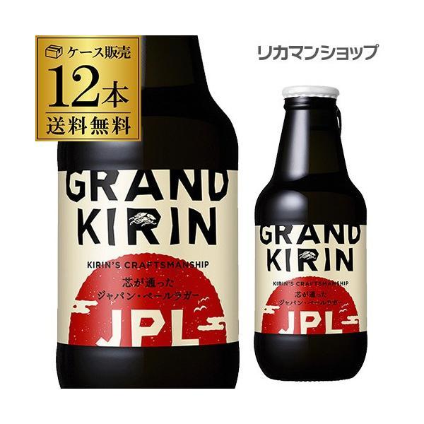 キリン ビール グランドキリン JPLジャパン・ペールラガー330ml瓶×12本 1ケース(12本) 送料無料 麒麟 国産 クラフトビール 長S|likaman
