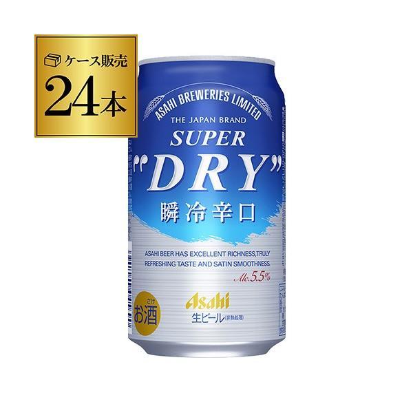 アサヒ ビール スーパードライ 瞬冷辛口 350ml 缶 24本 1ケース 24缶 国産 ドライ 長S・グルメ|likaman