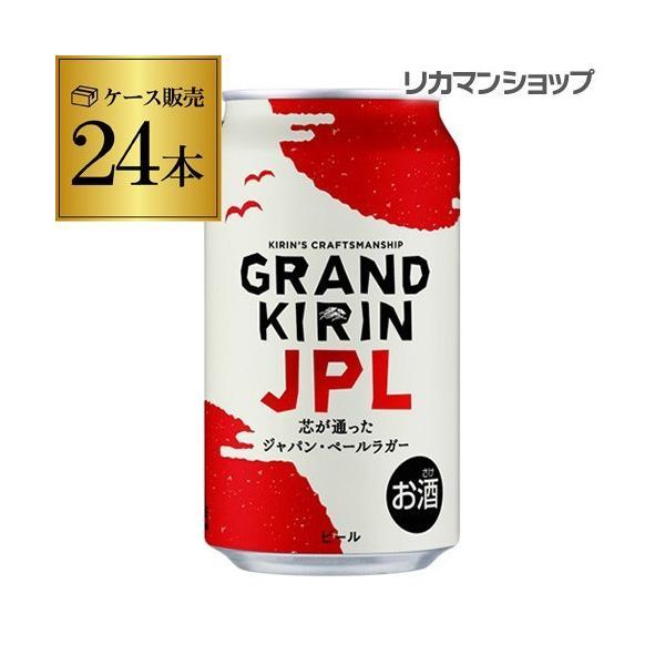 キリン ビール グランドキリン JPL ジャパン ペールラガー 350ml 24本 1ケース 24缶 麒麟 生 缶ビール 350缶 国産 缶 グランキリン 長S バレンタイン|likaman
