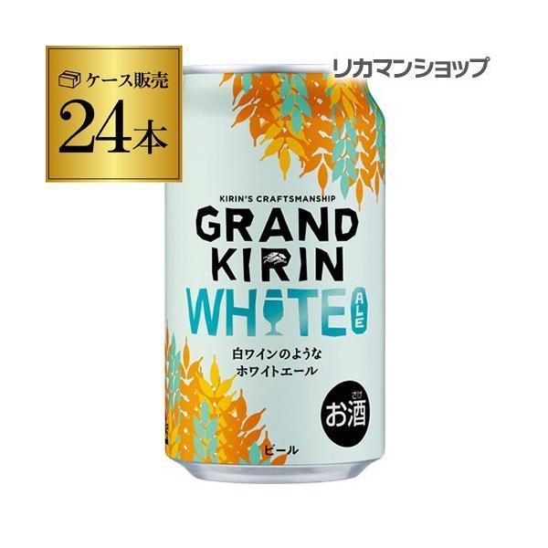 キリン ビール グランドキリン WHITE ALE ホワイト エール 350ml 24本 1ケース 24缶 麒麟 生 缶ビール 350缶 国産 缶 グランキリン 長S ホワイトデー|likaman