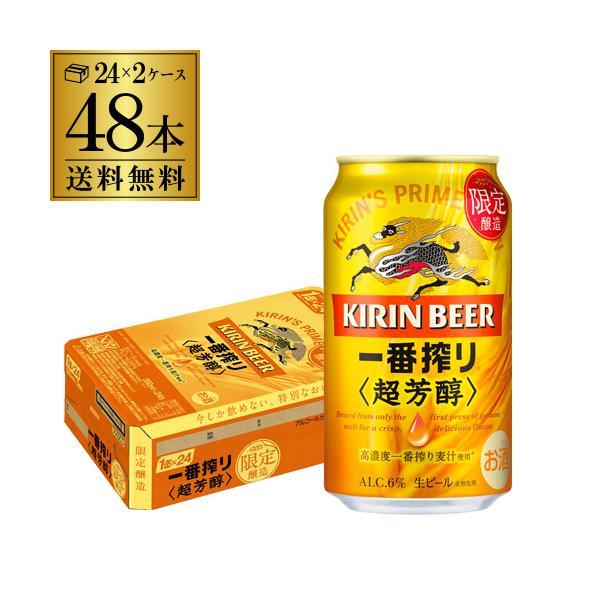 キリン 一番搾り 超芳醇 期間限定 350ml 缶×48本 送料無料 2ケース 48本 ビール 国産 キリン いちばん搾り 麒麟 缶ビール 長S|likaman