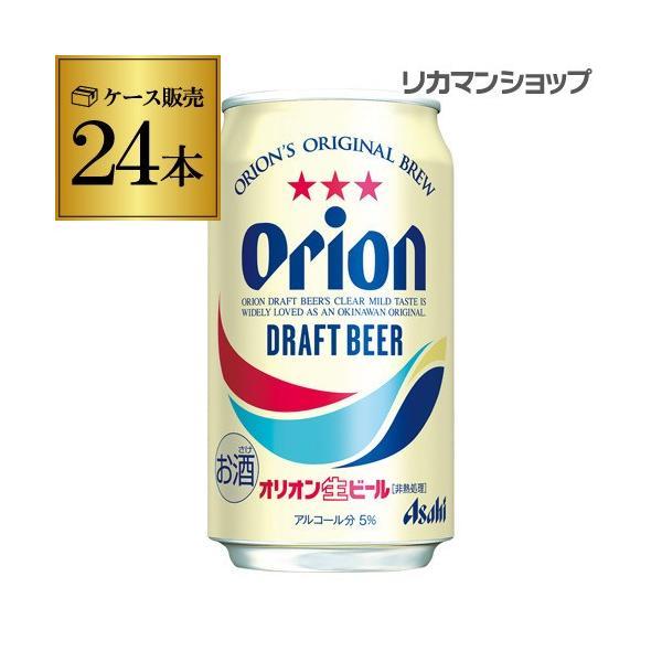 アサヒ ビール ケース オリオンドラフトビール 350ml缶×24缶 ビール 国産 日本 長S|likaman