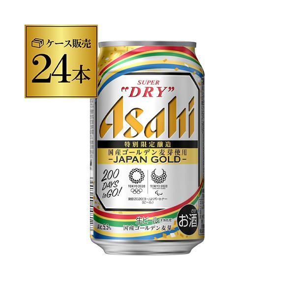 アサヒ スーパードライ ジャパン ゴールド 期間限定 350ml×24缶 1ケース(24本) ビール 国産 アサヒ ドライ 缶ビール 長S