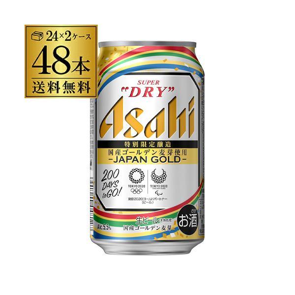 アサヒ スーパードライ ジャパンゴールド 期間限定 350ml×48缶 (24本×2ケース) ビール 国産 アサヒ ドライ 缶ビール 長S