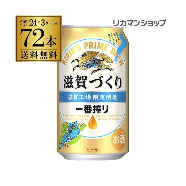 キリン ビール 一番搾り 滋賀づくり 350ml 72本 送料無料 3ケース 麒麟 限定出荷 国産 長S 4月中旬製造の在庫処分品 1本190円|likaman