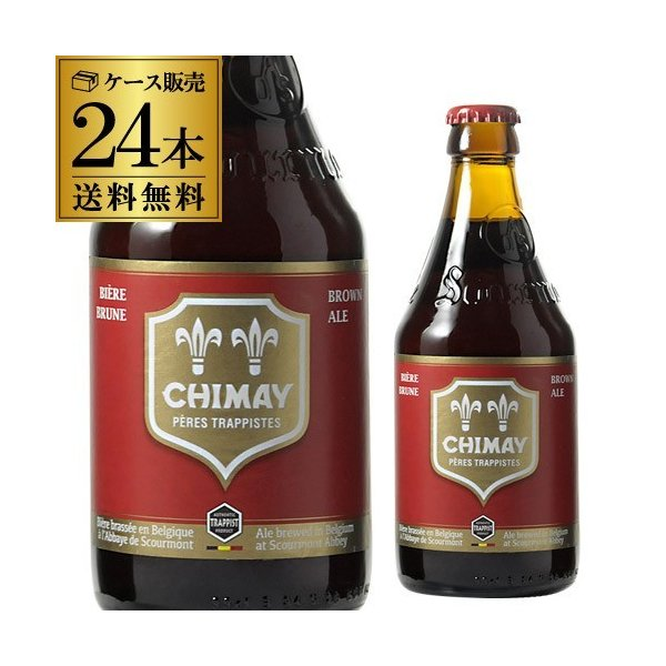 ベルギー ビール シメイ レッド トラピストビール 330ml 瓶 24本 送料無料 ケース ルージュ 海外ビール 輸入ビール|likaman