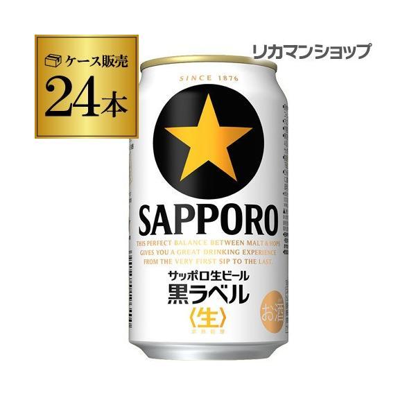 サッポロ ビール 生ビール黒ラベル 350ml 缶×24本 ビール 国産 サッポロ 缶ビール 長S|likaman
