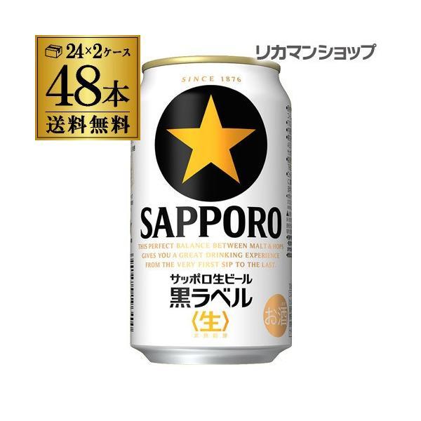 サッポロ ビール 送料無料 2ケース 生ビール黒ラベル 350ml 缶×48本 ビール 国産 サッポロ 缶ビール 長S|likaman