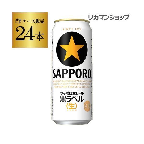 サッポロ ビール  生ビール黒ラベル 500ml 缶 24本 1ケース 送料無料 ビール 国産 サッポロ 缶ビール 長S|likaman