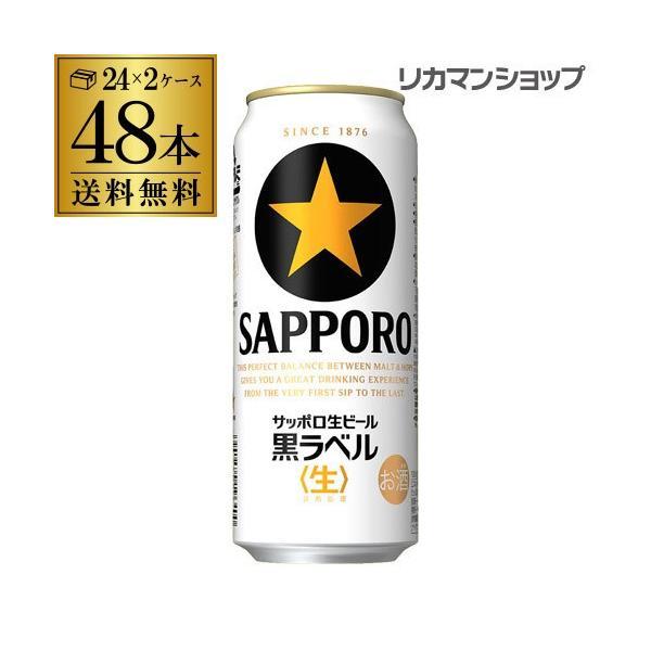 サッポロ ビール 黒ラベル 500ml 缶 48本 送料無料 2ケース 48缶 国産 札幌 sapporo 長S|likaman