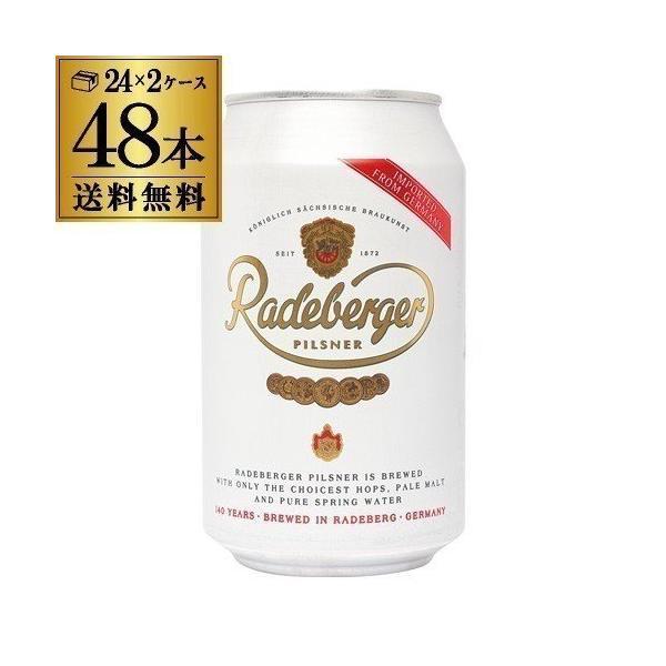 ラーデベルガー ピルスナー 缶<br>330ml 缶×48本<br>【2ケース】【送料無料】<br>ドイツ Radeberger オクトーバーフェスト [長S]|likaman