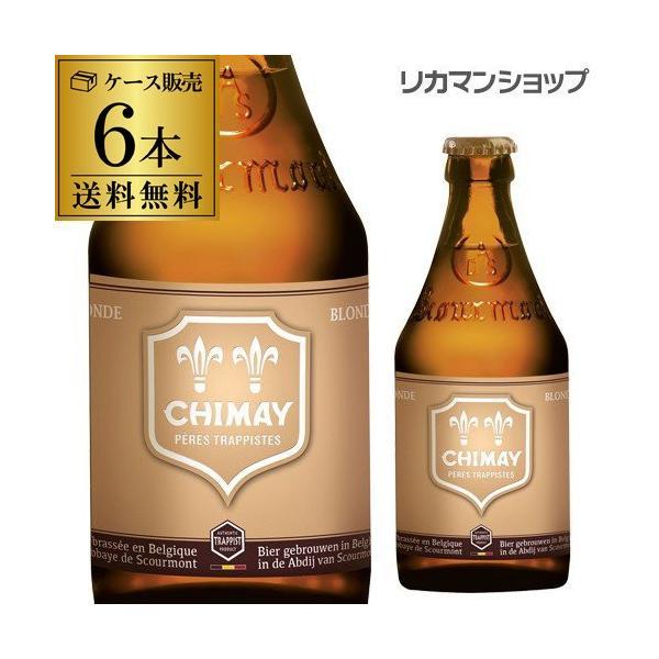 ベルギー ビール シメイ ゴールド トラピストビール 330ml 瓶 6本 送料無料 シメイ ドレー 輸入ビール 海外ビール 長S|likaman