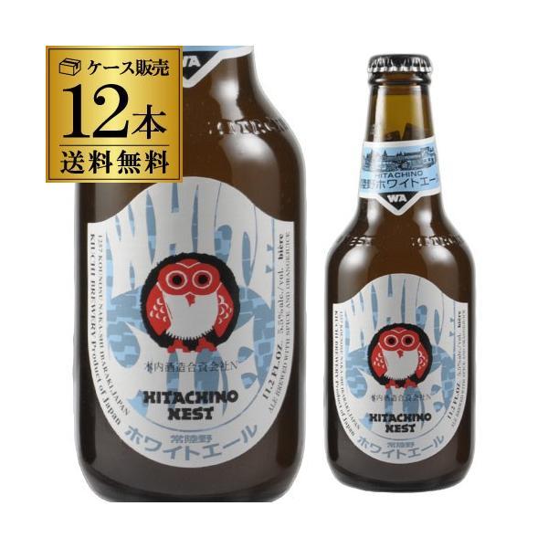 常陸野ネストビール(ホワイトエール)330ml 瓶ケース(12本入) 送料 ...