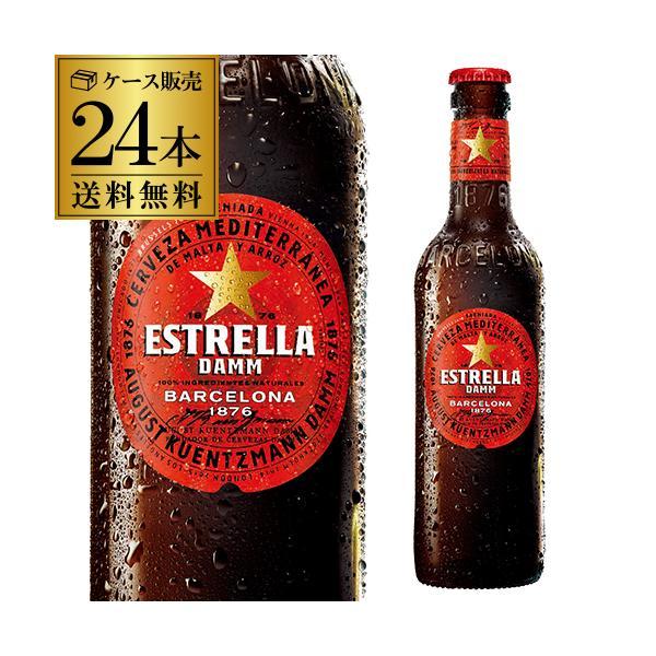 スペイン ビール エストレージャ ダム 330ml 瓶 24本 送料無料 ケース 海外ビール 輸入ビール ヨーロッパ エストレーリャ 長S likaman