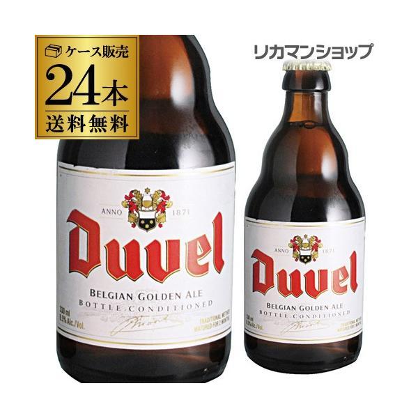 ベルギー ビール デュベル 330ml 瓶 24本 送料無料 ケース 海外ビール 輸入ビール duvel beer 長S|likaman