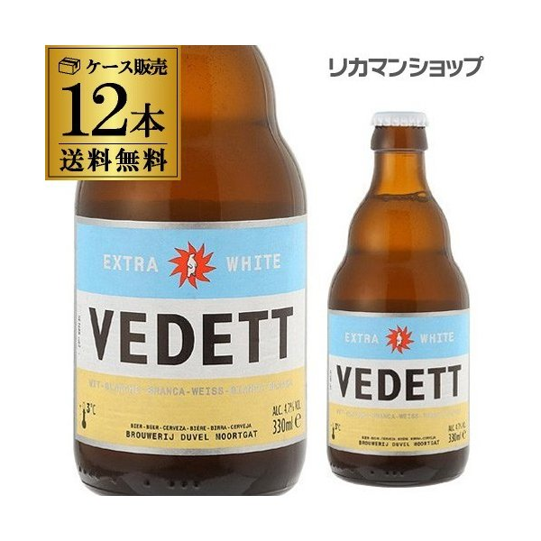 賞味期限2019年8月21日の訳あり品 アウトレット ベルギー ビール ヴェデット エクストラ ホワイト 330ml 瓶 12本 送料無料 並行 エキストラ 輸入ビール 長S|likaman