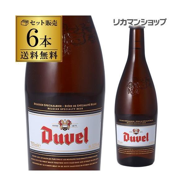 ベルギー ビール デュベル 750ml 瓶 6本 セット 送料無料 Duvel 輸入ビール 海外ビール 大容量 ゴールデンエール 長S|likaman