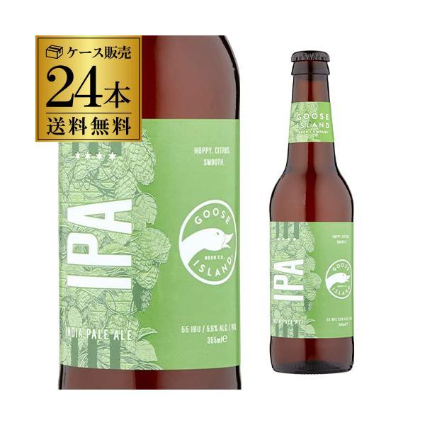 送料無料 グースアイランド IPA 355ml 瓶×24本 アメリカ インディア ペールエール 輸入ビール 海外ビール GOOSE ISLAND 長S|likaman