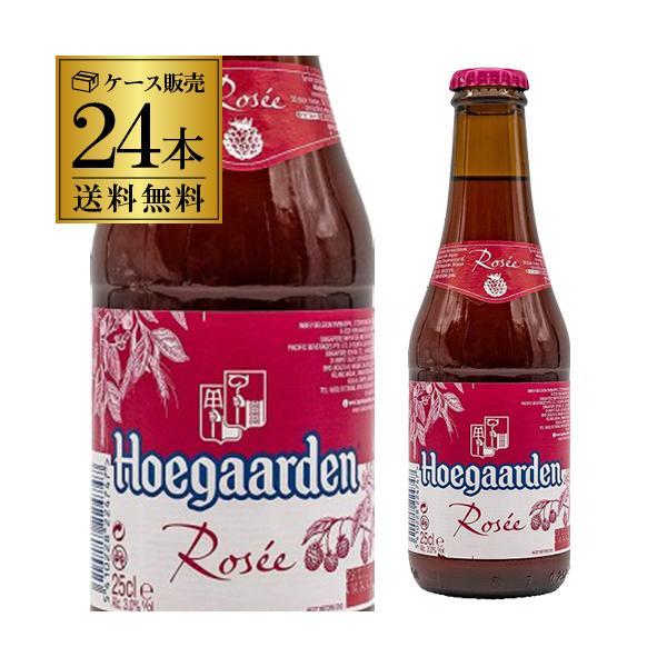 賞味期限2019年9月9日の訳あり品 ヒューガルデン ロゼ 250ml×24本 瓶 ベルギービール フルーツビール 海外ビール 輸入 ヒューガル 並行品 長S|likaman