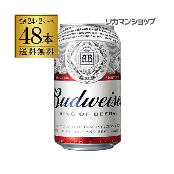 バドワイザー ビール 送料無料 355ml 缶×48本 2ケース(48缶) Budweiser インベブ 海外ビール アメリカ 最安値に挑戦 長S|likaman