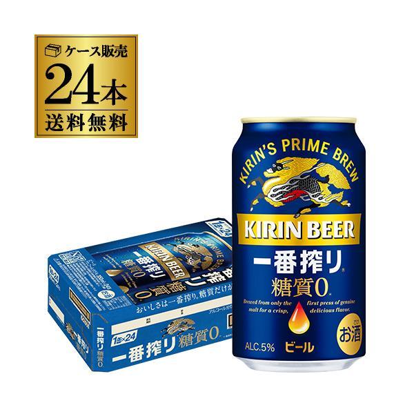 4/18 +2%キリン一番搾り糖質ゼロ350ml缶×24本ビール国産キリンいちばん搾り糖質RSL母の日父の日
