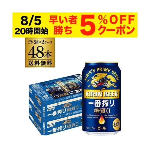 4/18 +2%キリン一番搾り糖質ゼロ350ml缶×48本2ケース48本ビール国産RSL母の日父の日