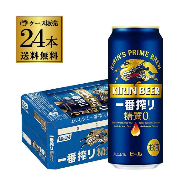 4/18 +2%あすつく選択可キリン一番搾り糖質ゼロ500ml×24本1本あたり251円税別麒麟生ビール500缶ビール国産RSL