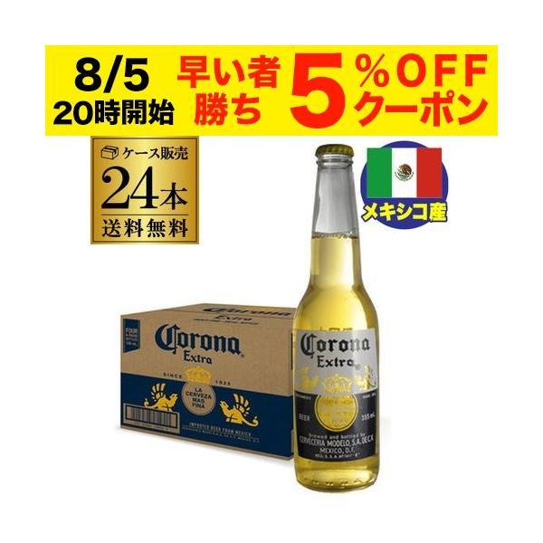 賞味期限2019/10/12の訳あり品 コロナビール 送料無料 コロナ エキストラ 355ml瓶 1ケース 24本 メキシコ ビール 輸入ビール 海外 最安値に挑戦 長S|likaman